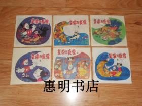 皇帝与夜莺(彩色连环画)(1-6全)[48开方本]