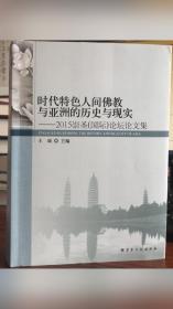 时代特色人间佛教与亚洲的历史与现实::2015崇圣(国际)论坛论文集