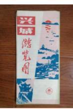 兴城游览图 4开 1988年6月1版1印