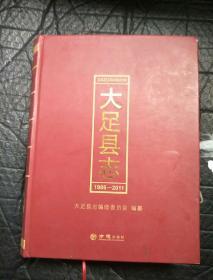 大足县志1986-2011