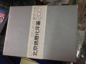 北京信息化年鉴2001含光盘