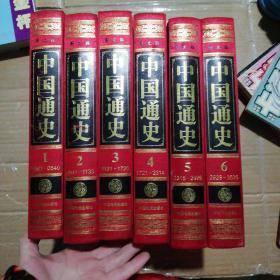 中国通史   1-6册全  图文版