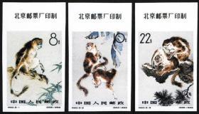 纪念张-特60金丝猴铭版(边纸印厂名)3全 纪念张