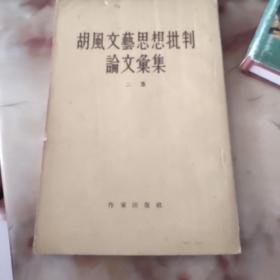 胡风文艺思想批判论文集 二集