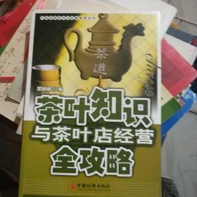 茶叶知识与茶叶店经营全攻略
