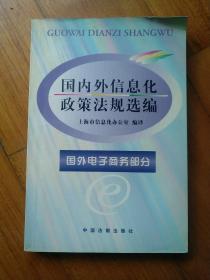 国内外信息化政策法规选编--国外电子商务部分