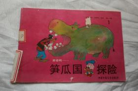 唐老鸭-笋瓜国探险  画库第一辑(馆藏书)