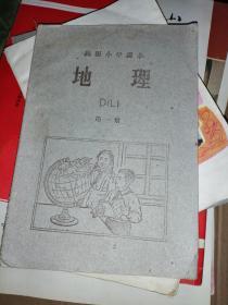 高级小学课本 地理 第一册 1961年印刷  【内干净】