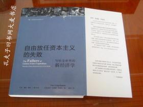 《自由放任资本主义的失败:写给全世界的新经济学》生活·读书·新知三联书店