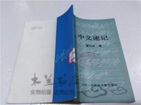 中文速记 夏河年 上海科学技术文献出版社 1990年9月 32开平装
