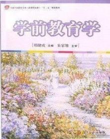 学前教育学 9787309056051 郑健成  复旦大学出版社