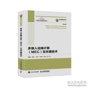 国之重器出版工程多接入边缘计算(MEC)及关键技术