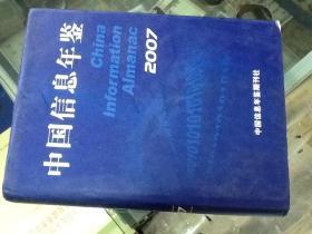 中国信息年鉴2007附光盘