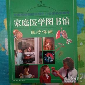 家庭医学图书馆彩图版