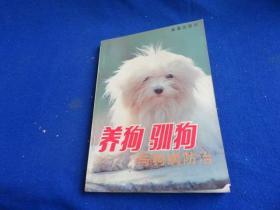 养狗训狗与狗病防治【适合军犬、警犬、仓管犬的爱好者学习】