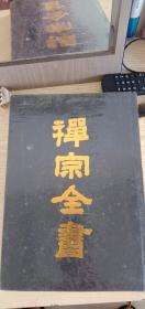 禅宗全书 85 杂集部(二)