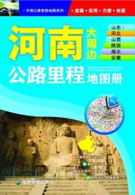 河南省交通旅游图册(大字版)