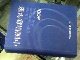 中国信息年鉴2001(创刊号)含光盘
