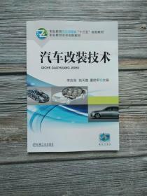 汽车改装技术