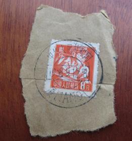 普8面值8分邮票销1958年9月12日中华人民共和国厦门--海关邮戳