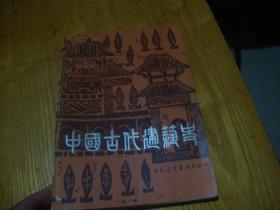 80年1版,16开<< 中国古代建筑史>>品图自定
