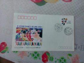 邮资文献    1990年北京第十一届亚洲运动会闭幕纪念封