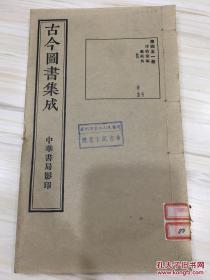 古今图书集成 第四五一册博物汇编艺术典医部 卷358-370