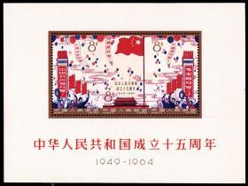 纪念张-纪106中华人民共和国成立15周年小型张 纪念张
