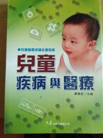 儿童疾病与医疗