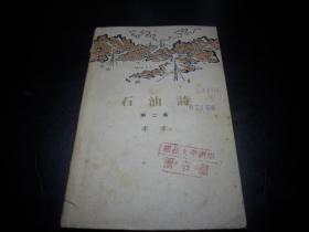 1965年一版一印-李季著【石油诗】第二集。馆藏