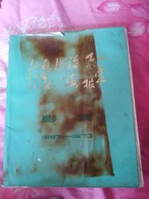 """纪念毛主席""""一定要根治海河""""题词十周年影集"""