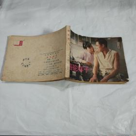 连环画《骆驼祥子》张丰毅 斯琴高娃主演 电影版连环画 1983年1版1印 书品如图