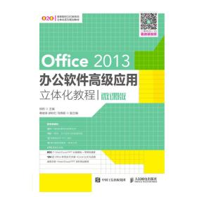 GL-QSOffice 2013办公软件应用立体化教程(微课版)