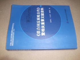 《联合国反腐败公约》暨相关重要文献资料