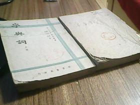 字与词 上下册 全民国三十六年再版