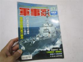 军事家 1998年87期