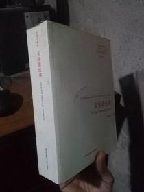 西方传统 经典与解释-灵知派经典 2008年一版一印  品好干净  厚册,封底略脏