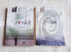 林清玄散文精品:心的丝路、寻找幸运草(两本合售!)99年1版1印15000册 请看书影及描述!