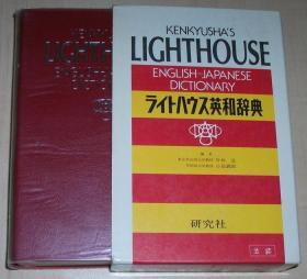 日文原版书 ライトハウス英和辞典 (英语) 単行本 竹林滋 小岛义郎 / 品相好