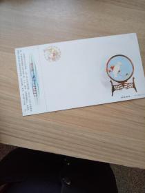 中国邮政贺年明信片