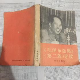 毛泽东选集第二版导读