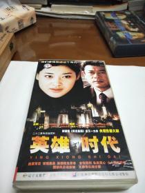 VCD 22集电视剧(英雄时代)22VCD 巫刚 张子健 梅婷