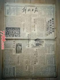 1949年7月24日解放日报:对开8版(折叠寄送)