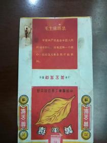 烟标:黄金叶(语录标)