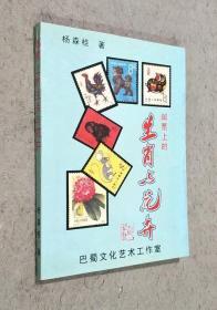 邮票上的生肖与花卉【签名本】多邮票样品图