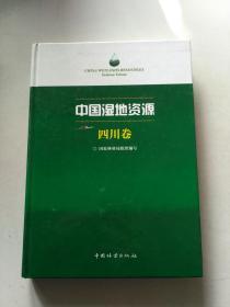 中国湿地资源 . 四川卷