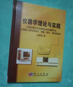 仪器学理论与实践:仪器学理论与光学类分析仪器整机及关键核心部件的设计、制造、测试、使用和维修