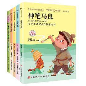 神笔马良、愿望的实现、七色花、一起长大的玩具、大头儿子和小头爸爸彩图注音快乐读书吧二年级下册(套装5册)