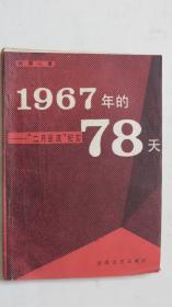 1967年的78天