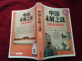 《中国未解之谜》深度诠释解读